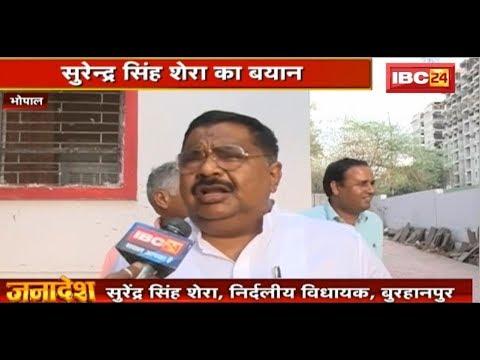 Bhopal News MP: Surendra Singh Shera का बड़ा बयान   Kamalnath सरकार 100% सुरक्षित