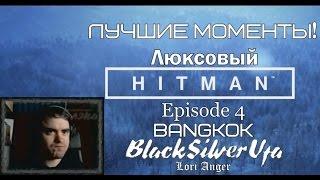 "BlackSilverUfa ""Лучшие моменты!"" [HITMAN: Bangkok]"