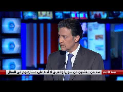 ألمانيا... إجراءات احترازية لمواجهة العائدين من سوريا والعراق  - نشر قبل 1 ساعة