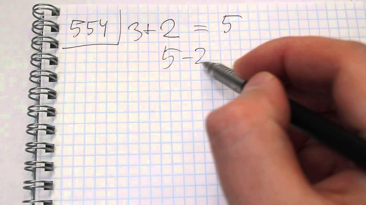 Виленкин 5 класс решение задачи 554 руководство к решению задач по сопротивлению материалов