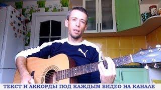 Сергей Жуков - Летний вечер (гитара, кавер дд)