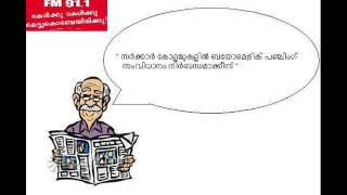 Oru jathi News - 1