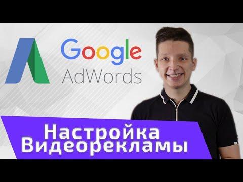 настройка Google Adwords видеорекламы. Как настроить правильно?