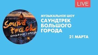 Музыкальное шоу «Саундтрек большого города». Онлайн-трансляция