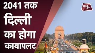 Master Plan 2041: बदलेगी Delhi की सूरत, NightLife से Transport System तक | Dilli Tak