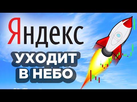 Уступки Яндекса, двигатели General Electric и растущий мировой долг / Новости экономики и финансов