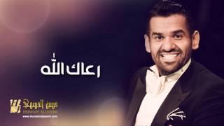 حسين الجسمي - رعاك الله (النسخة الأصلية) | 2012