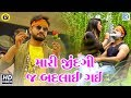 Mari Jindagi Badalai Gai - Amit Thakor | New Gujarati Song | Full Video | RDC Gujarati