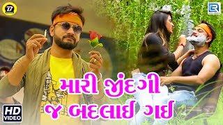 Mari Jindagi Badalai Gai Amit Thakor | New Gujarati Song | Full | RDC Gujarati