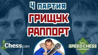 Грищук - Раппорт, 4 партия, 5+2. Защита Пирца-Уфимцева. Speed chess 2017. Сергей Шипов