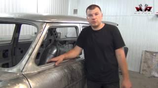 ГАЗ-21 окончание жестяных работ