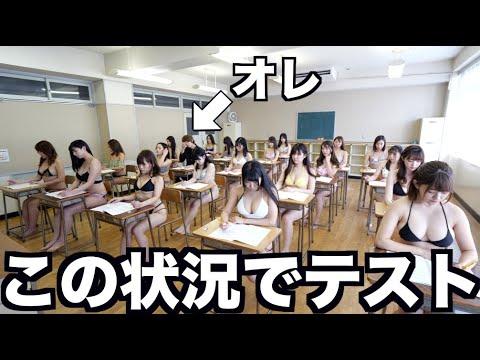 クラス全員水着の女子だったらテストの点数は上がる?下がる?