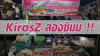 kirosz-ลองชิมม-ลูกชิ้นยืนกิน-สถานีรถไฟบุรีรัมย์