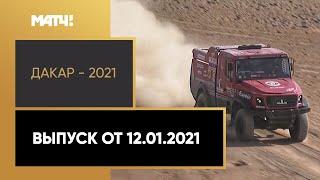 «Дакар - 2021». Выпуск от 12.01.2021