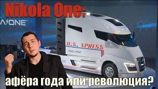грузовик будущего NIKOLA ONE: афёра года или революция в автопроме?