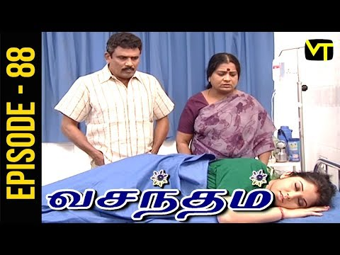 Vasantham Tamil Serial Episode 88 exclusively on Vision Time. Vasantham serial was aired by Sun TV in the year 2005. Actress Vijayalakshmi suited the main role of the serial. Vasantham Tamil Serial ft. Vagai Chandrasekhar, Delhi Ganesh, Vathsala Rajagopal, Shyam Ganesh, Vishwa, Durga and Priya in the lead roles. Subscribe to Vision Time - http://bit.ly/SubscribeVT  Story & screenplay : Devibala Lyrics: Pa Vijay Title Song : D Imman.  Singer: SPB Dialogues: Bala Suryan  Click here to Watch :   Kalasam: https://www.youtube.com/playlist?list=PLKrQXcb2YJU097x60nl4osYp1hB4kYJ-7  Thangam: https://www.youtube.com/playlist?list=PLKrQXcb2YJU3_Dm5GtlScXBPqc2pmX3Q5  Thiyagam:  https://www.youtube.com/playlist?list=PLKrQXcb2YJU3QSiSiTVOQ-lI4hDr2TQBl  Rajakumari: https://www.youtube.com/playlist?list=PLKrQXcb2YJU3iijZXtnzeMvAjRVkdMrAR   For More Updates:- Like us on Facebook:- https://www.facebook.com/visiontimeindia Subscribe - http://bit.ly/SubscribeVT