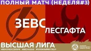 Зевс - Лесгафта 43 ПОЛНЫЙ МАТЧ