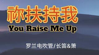 You raise me up /플룻&피리/중문자…