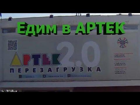 Едим в лагерь Артек в Гурзуфе в Крыму.