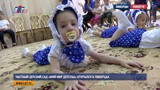 Частный детский сад «Мой мир детства» открылся в Люберцах