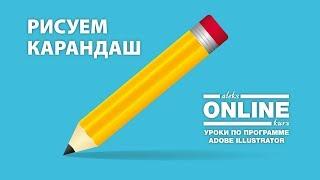 Рисуем КАРАНДАШ в Adobe Illustrator | Уроки по Иллюстратору на Aleks Online Kurs