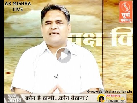 AK MISHRA ON DAGGI LEADERS IN POLITICS - SOLUTIONS