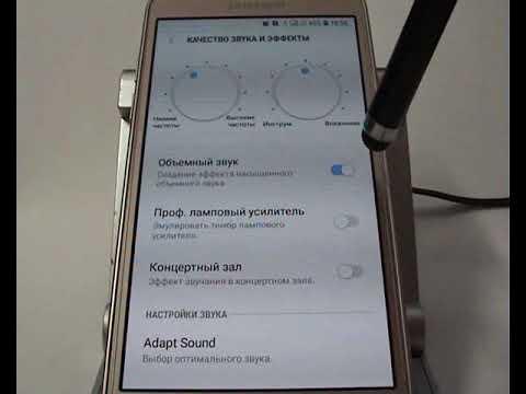 Настройка качества звука в Samsung