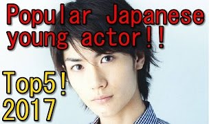 Popular Japanese young actor!! Top5 2017