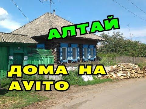 ОБЗОР ДОМОВ НА AVITO//ДЕРЕВНИ АЛТАЯ