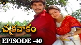 Episode 40 | Chakravakam Telugu Daily Serial