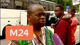 Несколько десятков нигерийцев не могут вернуться домой из России - Москва 24