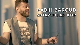 Rabih Baroud - Shta2tellak Kter (Karaoke Version) | ربيع بارود - اشتقتلك كتير