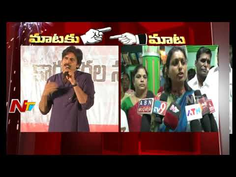 Pawan Kalyan Vs Roja - War of Words || Janasena Vs YSRCP || Mataku Mata || NTV