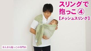 スリングで抱っこ≪4≫【メッシュスリング編】赤ちゃんが安全で心地よい抱っこひも。横抱きの仕方、降ろし方を動画でマスターしよう