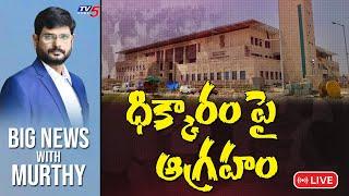 ధిక్కారం పై ఆగ్రహం | Big News with Murthy | AP News | Mansas Trust |TV5 News Digital