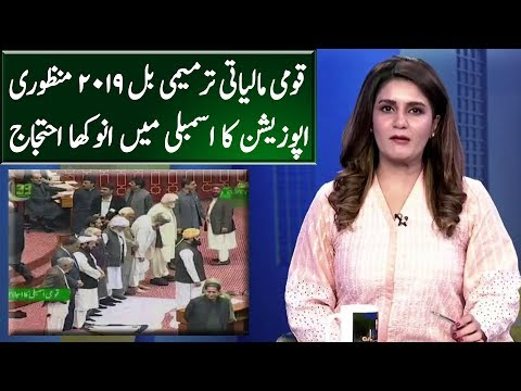 National Finance Bill 2019 & Opposition Protest   Seedhi Baat