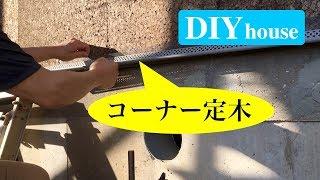 DIYで家をつくる #31/水切りの代わりにコーナー定木を使ってみた