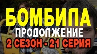 Бomбилa 2 - 21