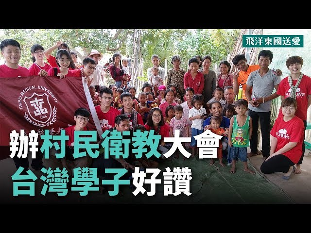 飛洋送愛柬埔寨/辦村民衛教大會 台灣學子好讚│鄭翔云×陳國維《專題採訪》