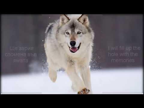 ФСБ - Вълче време // FSB - Wolfish time - с текст! / with lyrics!