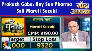 Prakash Gaba: Buy Sun Pharma, Sell Maruti Suzuki | Sauda Aapka | CNBC Awaaz