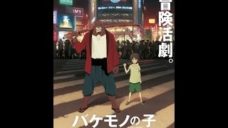 Media Hunter - The Boy and the Beast Review