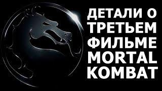 Все детали о новом фильме Mortal Kombat