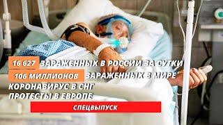 Почти 106 миллионов человек в мире заразились COVID 19 Коронавирус в России и СНГ Спецвыпуск