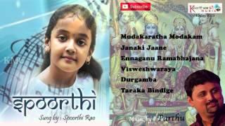 Spoorthi Jukebox || Latest Devotional Songs || Music by Partha Sarathy || 2013