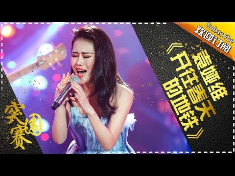 THE SINGER 2017 Tia Ray 《The Train To Spring》 Ep.11 Single 20170401【Hunan TV Official 1080P】
