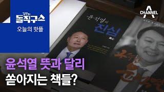 [핫플]또 출간…윤석열 뜻과 달리 쏟아지는 책들? | …
