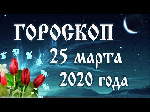 Гороскоп на сегодня 25 марта 2020 года 🌛 Астрологический прогноз каждому знаку зодиака