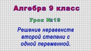Алгебра 9 класс (Урок№19 - Решение неравенств второй степени с одной переменной.)