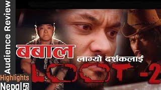 New Nepali Movie LOOT 2 AUDIENCE REVIEW  | QFX LABIM MALL